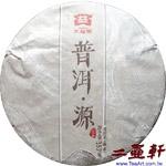 普洱源-1501,大益普洱源青餅普洱茶,大益普洱茶 生茶