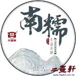 南糯生態青餅-1501,大益南糯生態青餅普洱茶,大益普洱茶,生茶