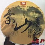 象山普餅-1501,大益象山普餅普洱茶,大益普洱茶,熟茶