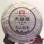 高山韻象熟餅-1501,大益高山韻象普洱茶,大益普洱茶,熟茶