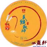 美猴乾坤-1601猴年生肖普洱茶 大益美猴乾坤普洱茶 生茶 經典珍藏版中猴