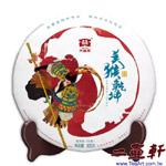 美猴乾坤-1601猴年生肖普洱茶 大益美猴乾坤普洱茶 生茶 猴王特藏版 大猴