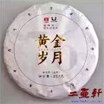 黃金歲月-1601,2016年大益勐海茶廠黃金歲月普洱茶,生茶