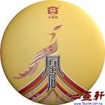 雞餅普洱茶-1701雞年生肖普洱茶紀念茶 大益凰后歸來普洱茶 生茶