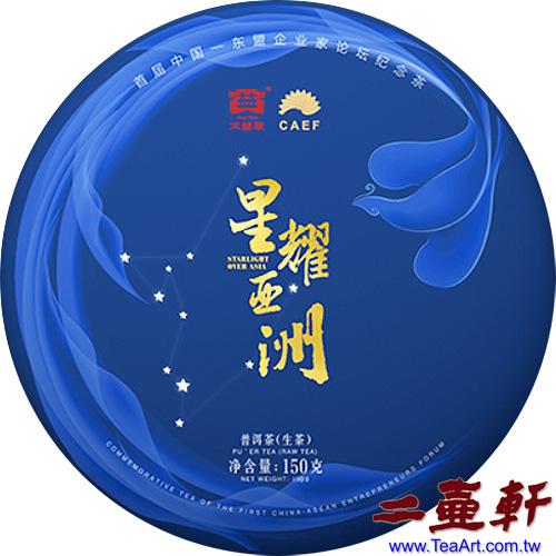 星耀亞洲 1601普洱茶,大益勐海茶廠星耀亞洲普洱茶 生茶