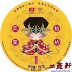 鳳凰格格普洱茶-1701雞年生肖普洱茶紀念茶 100克熟茶