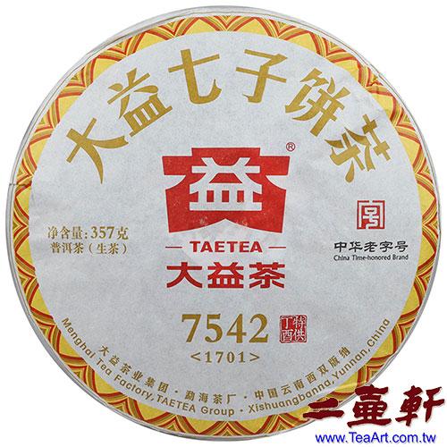 7542-1701 普洱茶,2017年大益勐海茶廠7542普洱茶 生茶
