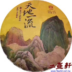 天地一流 1701普洱茶,大益勐海茶廠天地一流普洱茶 生茶