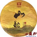 山韻-1601普洱茶,大益勐海茶廠2017年廣州茶博會指定普洱茶