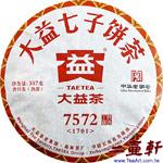 7572-1701普洱茶,大益勐海茶廠7572普洱茶 熟茶