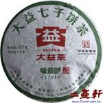味最釅-1701普洱茶 丁酉特供,大益勐海茶廠味最釅普洱茶 生茶