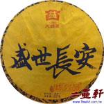 盛世長安-1701 大益盛世長安普洱茶生茶