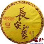 長安印象-1701 大益長安印象普洱茶熟茶