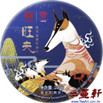 1801 旺夫熟餅(100克),大益狗年生肖紀念普洱茶