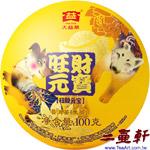 1801 旺財沱茶(100克),大益狗年生肖紀念普洱茶