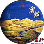 蜜韻 1901普洱茶,大益普洱茶 生茶