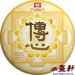 傳心 1901普洱茶 大益�蠔�茶廠生茶