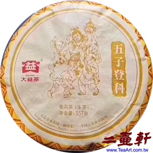 1701 五子登科大益勐海茶廠生茶