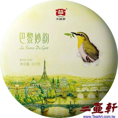 1901 巴黎妙韻普洱茶大益勐海茶廠生茶