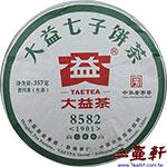 1901 8582青餅 大益勐海茶廠生茶普洱茶