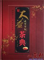 2005年大益茶典,大益勐海茶廠出版