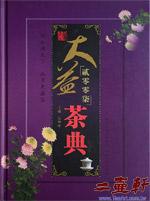 2007年大益茶典,大益勐海茶廠出版
