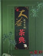 2008年大益茶典,大益勐海茶廠出版