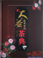 2009年大益茶典,大益勐海茶廠出版