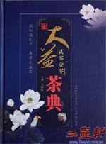 2010年大益茶典,大益勐海茶廠出版