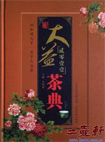 2011年大益茶典,大益勐海茶廠出版