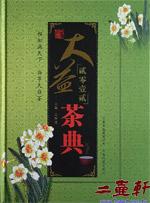 2012年大益茶典,大益勐海茶廠出版