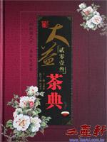 2013年大益茶典,大益勐海茶廠出版