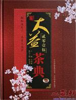 2015年大益茶典,大益勐海茶廠出版