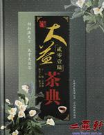 2016年大益茶典,大益勐海茶廠出版