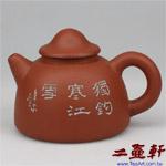 紅泥魚樂壺,80年代中國宜興老一廠紫砂壺,名家壺