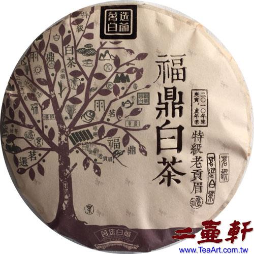 2016年茗選茶業政和白茶福鼎白茶貢眉,茗選白茶