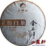 2012太姥山金不換綠雪芽福鼎白茶,白茶餅,福建福鼎白茶