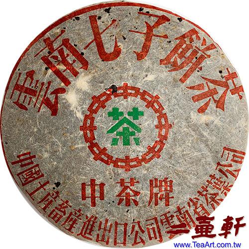 1997中茶牌繁體字無飛鐵餅 90年代下關茶廠8653七子餅茶