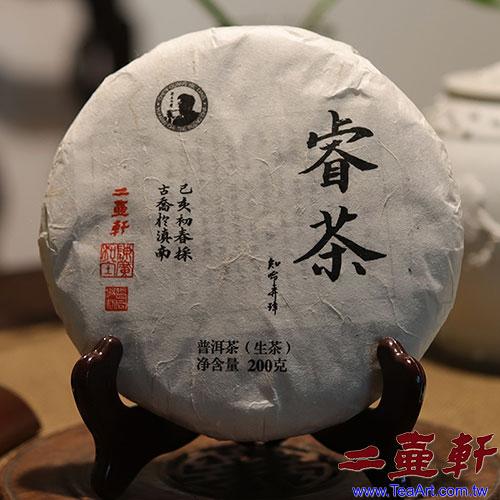 2019已亥年睿茶 陳廣和堂智同手制古樹普洱茶